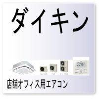 J7・エラーコード・熱交(2)温度センサ系異常