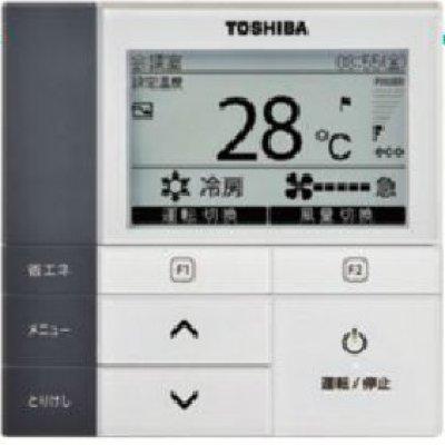 画像2: 鳥取・島根・岡山・広島・山口・業務用エアコン 東芝 4方向吹出し 同時ツイン ワイヤードリモコン 省工ネneo AURB28065M P280(10馬力) 冷房専用 三相200V