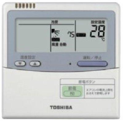 画像2: 鳥取・島根・岡山・広島・山口・業務用エアコン 東芝 4方向吹出し 同時ツイン ワイヤードリモコン 一発節電 AURB28065A P280(10馬力) 冷房専用 三相200V