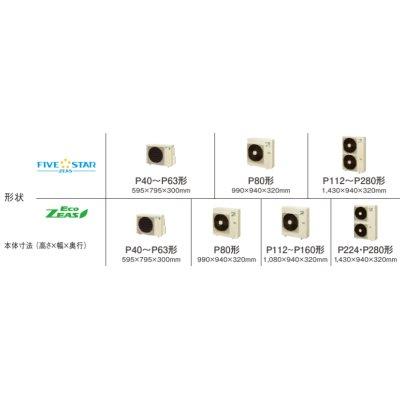 画像3: 鳥取・島根・岡山・広島・山口・業務用エアコン ダイキン てんうめビルトインHiタイプ ワイヤード ペアタイプ SZYB50CBV 50形(2馬力) ZEASシリーズ 単相200V