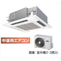 鳥取・島根・岡山・広島・山口・業務用エアコン 東芝 中温用エアコン てんかせ4方向 シングル RCAU211D (2馬力) 三相200V