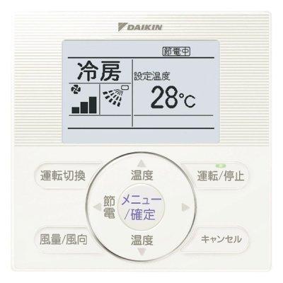 画像2: 鳥取・島根・岡山・広島・山口・業務用エアコン ダイキン てんうめビルトインHiタイプ ワイヤード ペアタイプ SZYB56CBT 56形(2.3馬力) ZEASシリーズ 三相200V