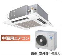 鳥取・島根・岡山・広島・山口・業務用エアコン 東芝 中温用エアコン てんかせ4方向 シングル RCAU411D (4馬力) 三相200V