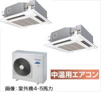 鳥取・島根・岡山・広島・山口・業務用エアコン 東芝 中温用エアコン てんかせ4方向 同時ツイン RCA2U511D (5馬力) 三相200V