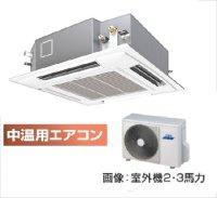 鳥取・島根・岡山・広島・山口・業務用エアコン 東芝 中温用エアコン てんかせ4方向 シングル RCAU311D (3馬力) 三相200V