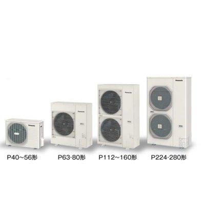 画像2: 鳥取・島根・岡山・広島・山口・業務用エアコン パナソニック 冷房専用エアコン てんかせ4方向 PA-P224U4CT P224形 (8HP) Cシリーズ 同時トリプル 三相200V