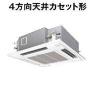 鳥取・島根・岡山・広島・山口・業務用エアコン パナソニック 寒冷地向けエアコン てんかせ4方向 PA-P80U4KX P80形 (3HP) Kシリーズ シングル 三相200V 寒冷地向けパッケージエアコン