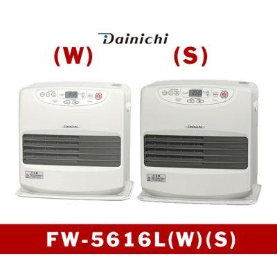 画像1: 暖房 石油ファンヒーター FW-5616L(W)(S) ダイニチ 【中国】