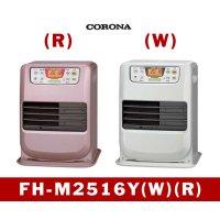 暖房 石油ファンヒーター  FH-M2516Y(W)(R) コロナ 【中国】