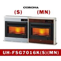 暖房 FF式 輻射+床暖型 UH-FSG7016K(S)(MN) コロナ 【中国】