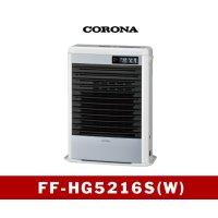 暖房 FF式 温風型  FF-HG5216S(W) コロナ 【中国】