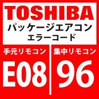 東芝 パッケージエアコン エラーコード:E08 / 96 「内機・外機通信回路異常」(外気側検出) 【インターフェイス基板】